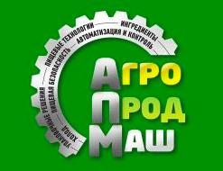 Агропродмаш - 2020