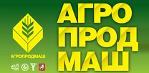 Приглашаем Вас на «Агропродмаш-2015»
