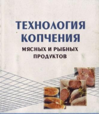 Технология копчения мясных и рыбных продуктов