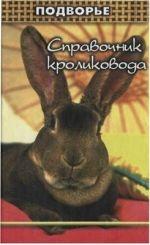 Справочник кроликовода