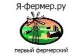 Я-фермер.ру - первый фермерский