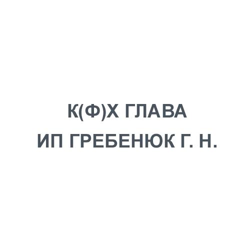 ИП Гребенюк о Мясном Олимпе