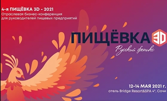 ПИЩЁВКА 3D 2021