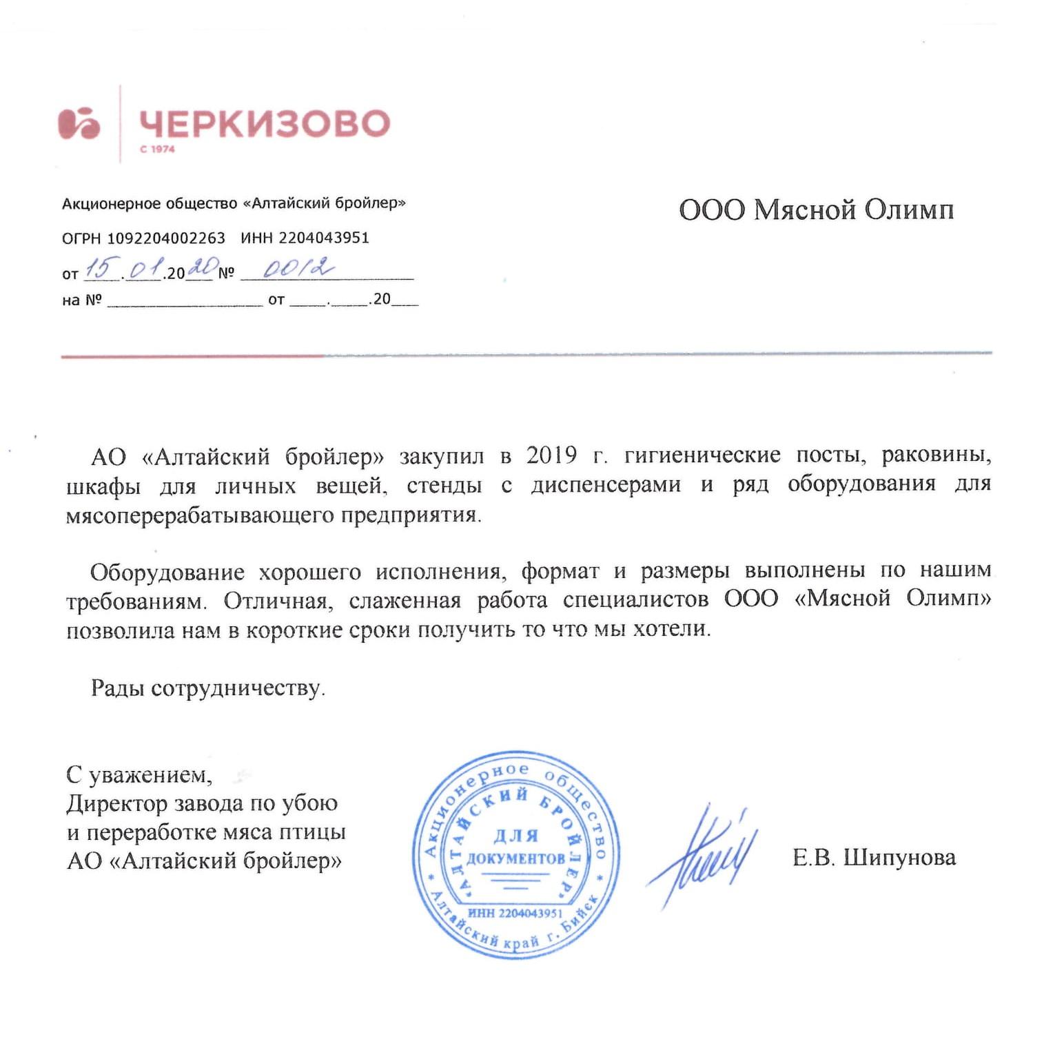 """Отзыв АО """"Алтайский бройлер"""""""